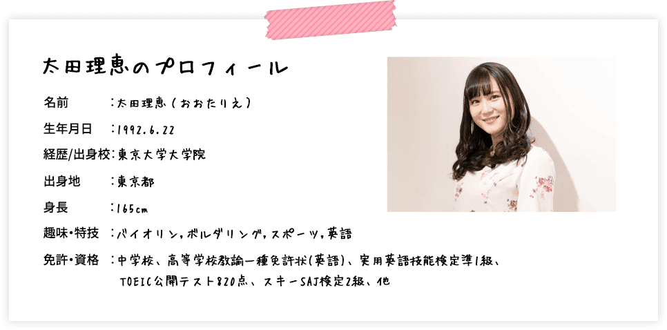 太田理恵 プロフィール