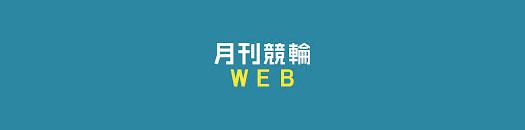 月間競輪WEB動画
