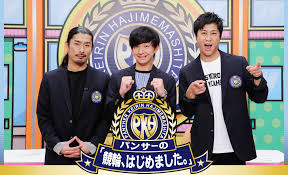 BS日テレ毎週土曜『パンサーの「競輪、はじめました。」seasonⅡ』5月20日よる11時放送!
