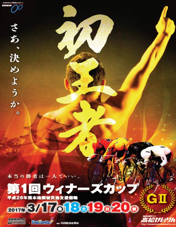 3月20日(月・祝)第1回ウィナーズカップ(GII)BS日テレ ~パンサーの「競輪中継」in高松~