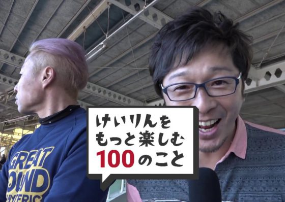 だいまじんも大興奮!小田原競輪場のオススメ観戦スポットは?
