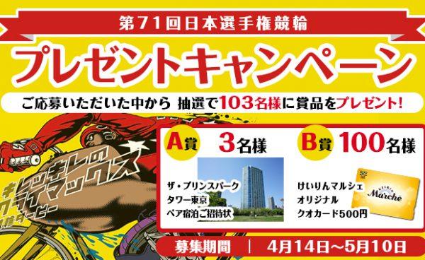第71回日本選手権競輪プレゼントキャンペーン