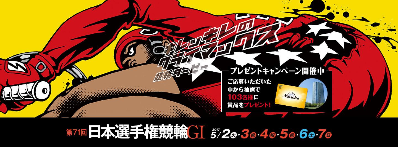 日本選手権キャンペーン