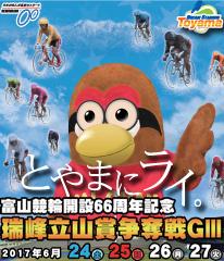 富山競輪開設66 周年記念・瑞峰立山賞争奪戦(GⅢ) 6 月24 日~27 日開催!