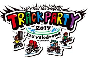 フェス型サイクルイベント「トラックパーティー2017」の開催について