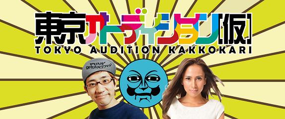 TOKYOMXテレビ番組 『東京オーディション(仮)』で川崎競輪場が紹介されます