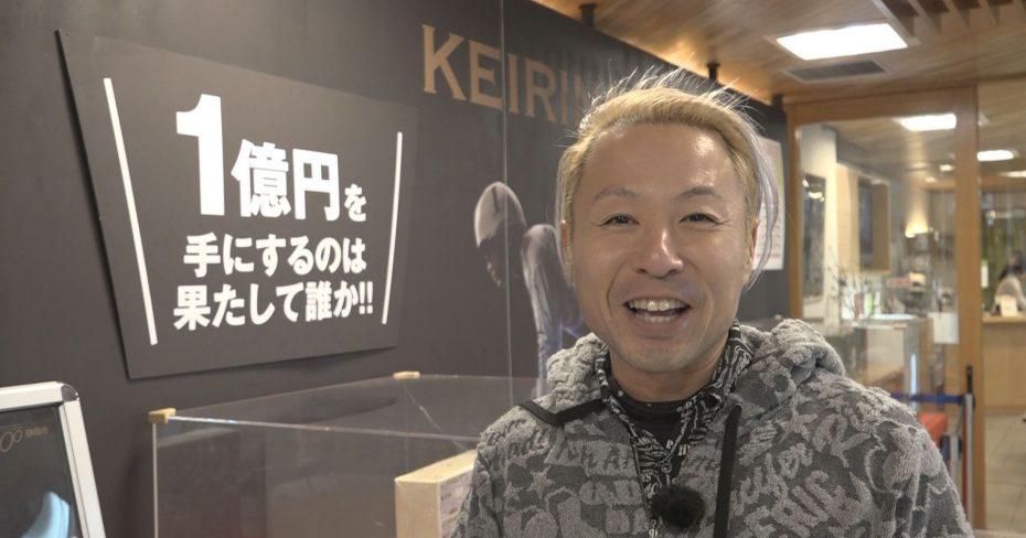 1億円展示!?しずチカ情報ポケットのKEIRINグランプリブースをチェック!