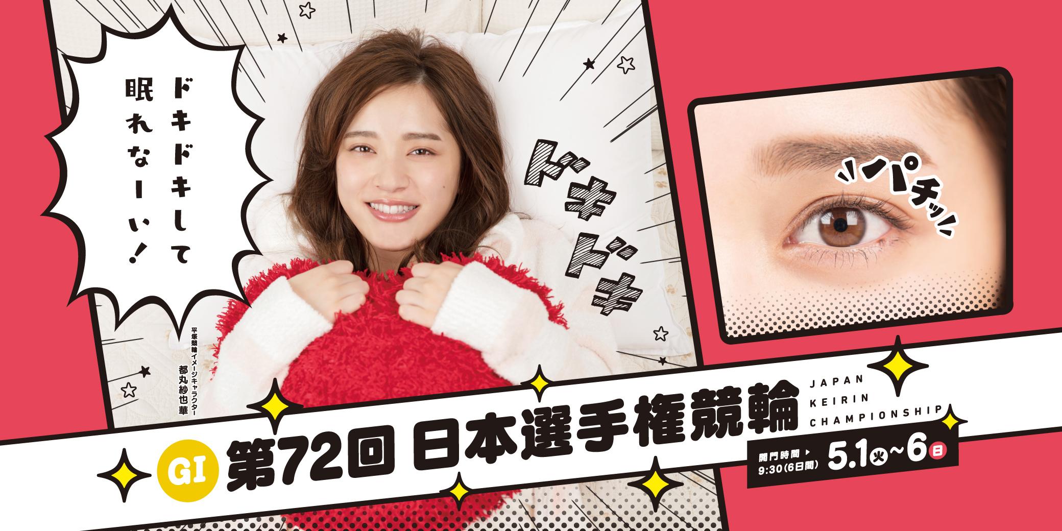 「第72回日本選手権競輪(GI)~決勝戦~」がテレビ東京系列で放送されます。