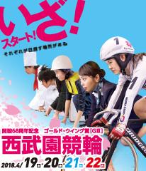 開設68周年記念西武園競輪GⅢ「ゴールド・ウイング賞」 4/19・20・21・22 いざ!スタート!