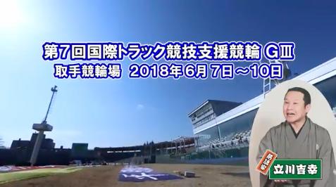 6月7日(木)~10日(日)に取手競輪場で開催される「第7回国際自転車トラック競技支援競輪GⅢ」