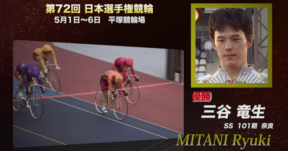 「THE BANK 自由視点」 特別編『Road to KEIRIN GP 2018』