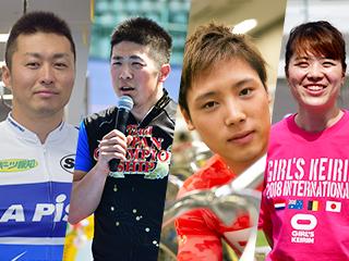 サマーナイトフェスティバルは、この4選手に注目せよ!