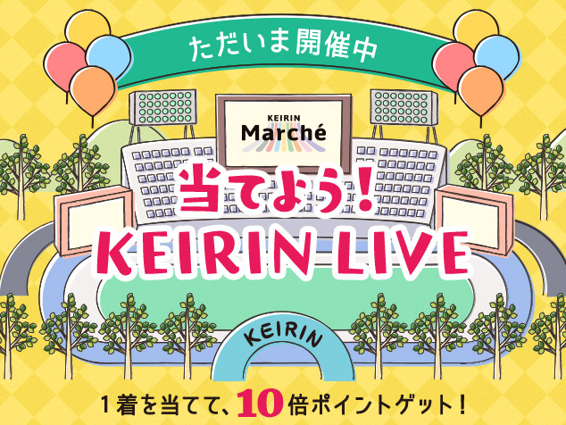 当てよう! KEIRIN LIVE 公開中