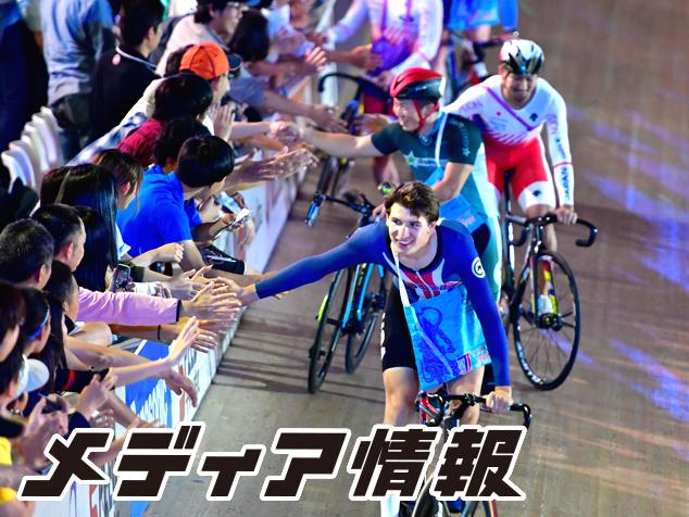 """日本最大のフェス型サイクルイベント""""TRACK PARTY""""開催!"""