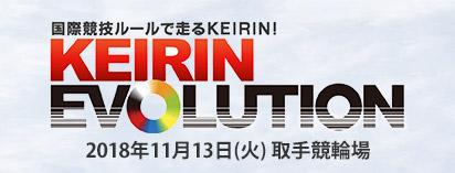 KEIRIN EVOLUTION(2018年11月13日 取手競輪場)