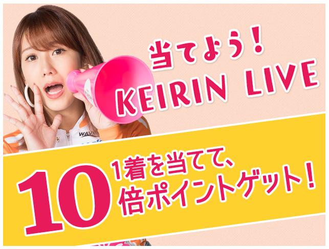 当てよう! KEIRIN LIVE _okai