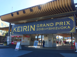 『KEIRINグランプリ2018』へ潜入!