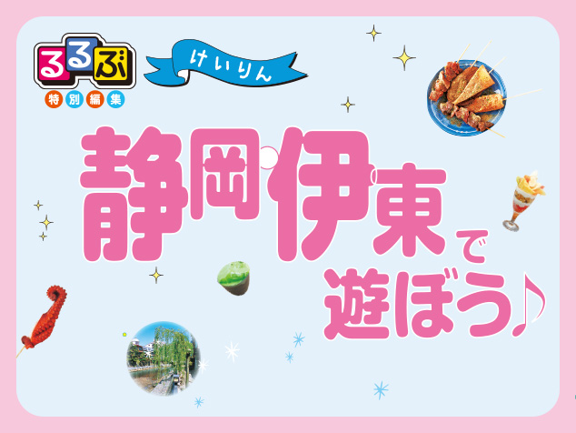るるぶ特別編集 vol01