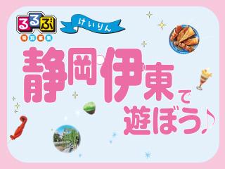 るるぶ特別編集 静岡・伊東で遊ぼう vol.01