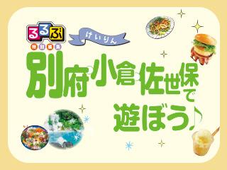 るるぶ特別編集 別府・小倉・佐世保で遊ぼうvol.02