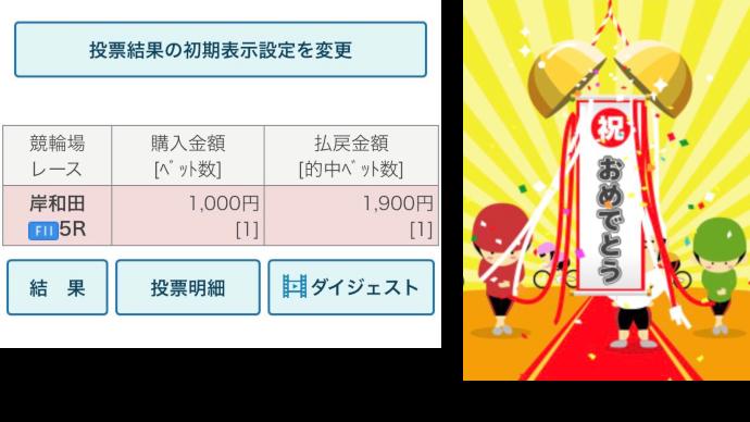 競輪ライブ 岸和田