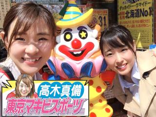 東京マキビスポーツ 5月号