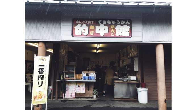 村田倫子のギャンブル酒場豊橋競輪場後編6