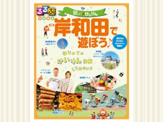 るるぶ特別編集 岸和田で遊ぼう vol.03