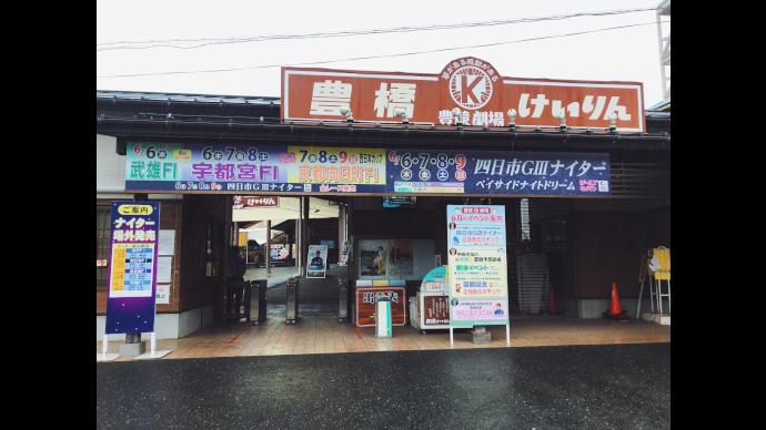 村田倫子のギャンブル酒場豊橋競輪場前編1