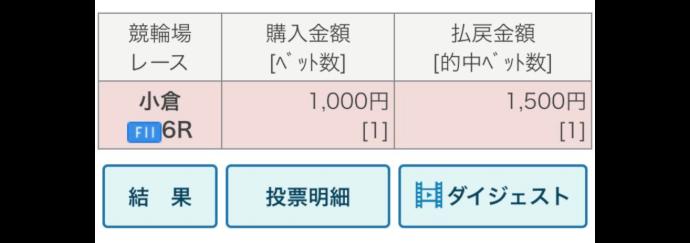 車券検証企画シーズンⅡ vol.8_本文2