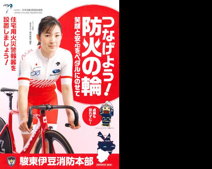 鈴木奈央選手ポスター