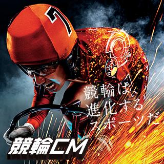 競輪CM_進化