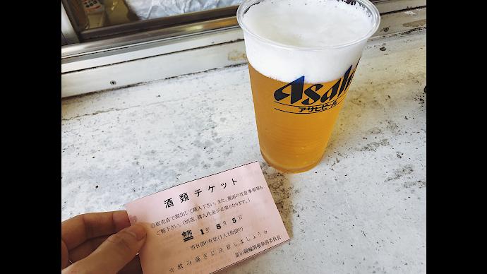 村田倫子ギャンブル酒場富山編前編