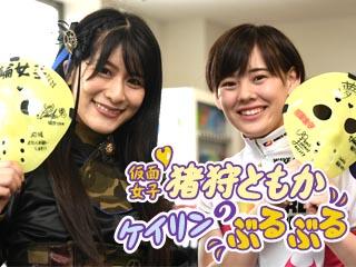 仮面女子・猪狩ともかのケイリンぶるぶる vol.3