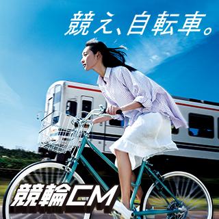 競輪CM_電車編