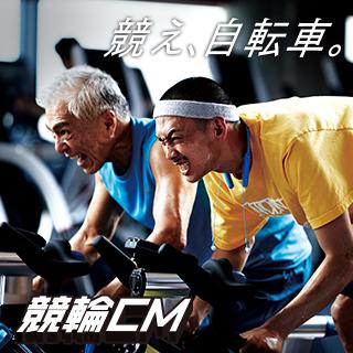 競輪CM_フィットネス