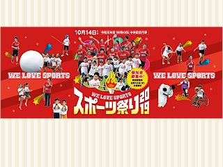 原大智候補生がスポーツ祭り2019に出演します!!