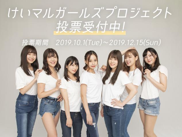 けいマルガールズプロジェクト投票受付中!投票期間 2019.10.1(Tue)〜2019.12.15(Sun)