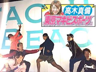 東京マキビスポーツ 11月号