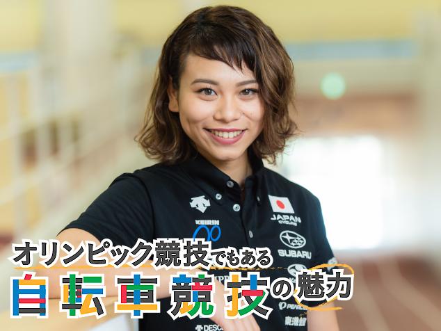 女子ケイリン / 太田りゆ選手