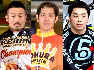 全日本選抜競輪は、この3選手に注目せよ!