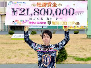 GⅡレース『第4回ウィナーズカップ』優勝は松浦悠士選手!