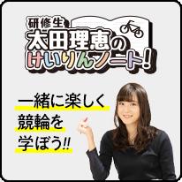 太田理恵のけいりんノート!