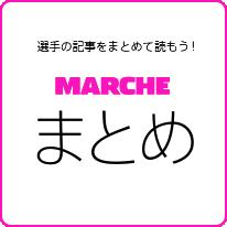 MARCHEまとめ