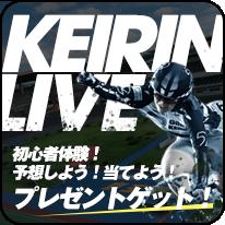 KEIRIN LIVE