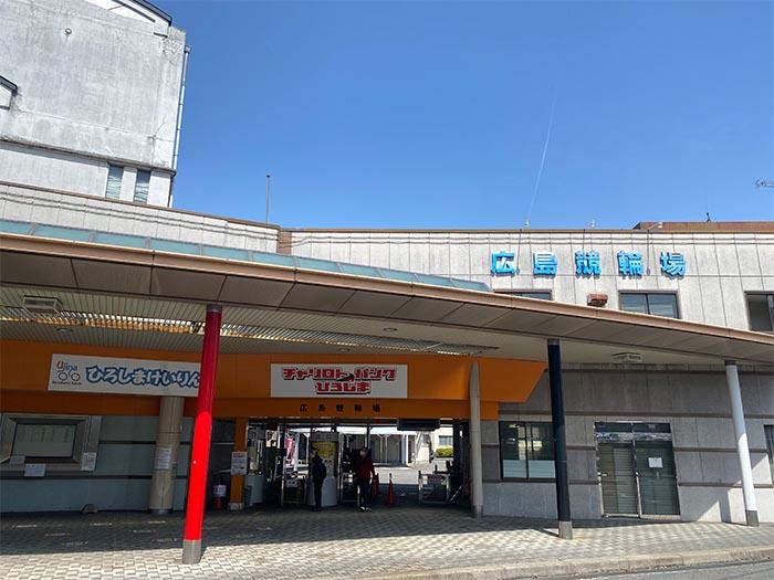 ライブ 広島 スマホ 競輪 広島競輪